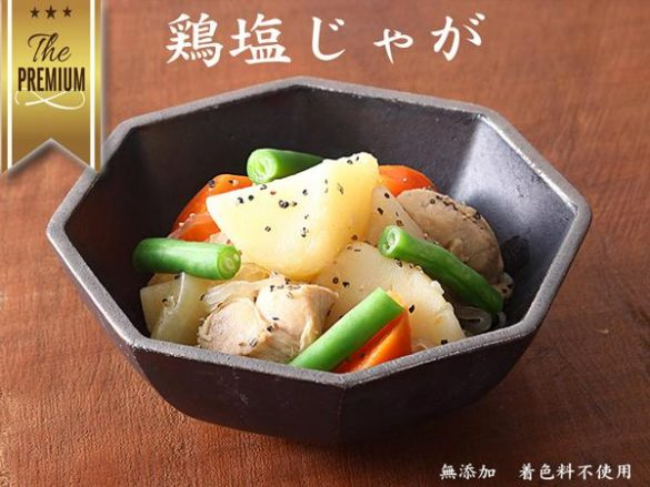 鶏塩じゃが200g 1袋 540円(税込み・送料別)