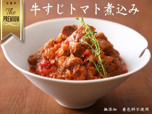牛すじトマト煮込170g 1袋 540円(税込み・送料別)