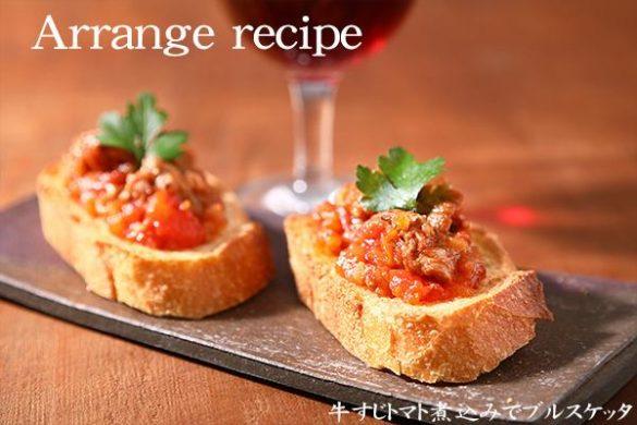 「牛すじトマト煮込み」のアレンジ例のブルスケッタ
