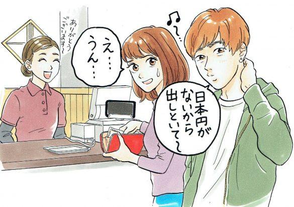 イケメン韓国人彼氏に遊ばれた!?「韓流好き35歳女性」スケコマシの手口とは