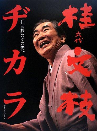 『六代桂文枝ヂカラ 「桂三枝」のその先へ』マガジンハウス