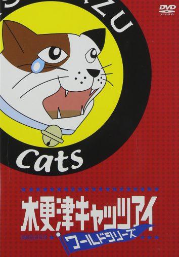 「木更津キャッツアイワールドシリーズ」メディアファクトリー