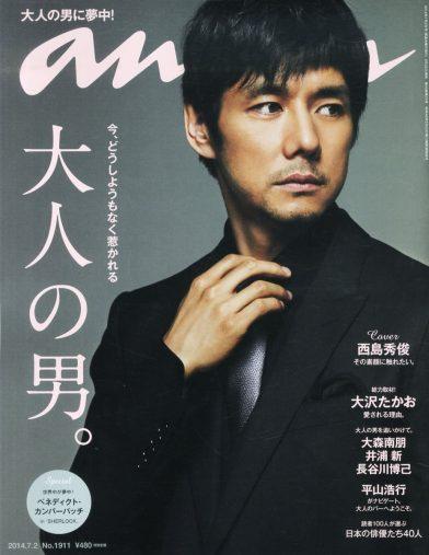西島秀俊「an・an 2014年 7/2号」マガジンハウス