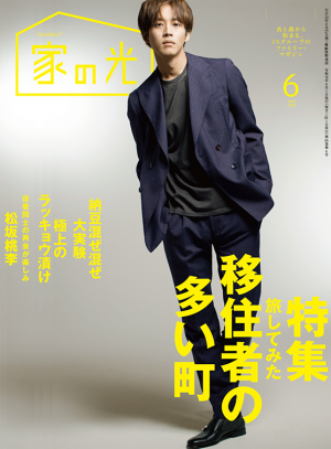 「家の光』6月号 表紙