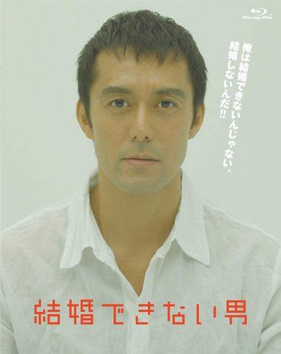 『結婚できない男 Blu-ray BOX』(ポニーキャニオン)