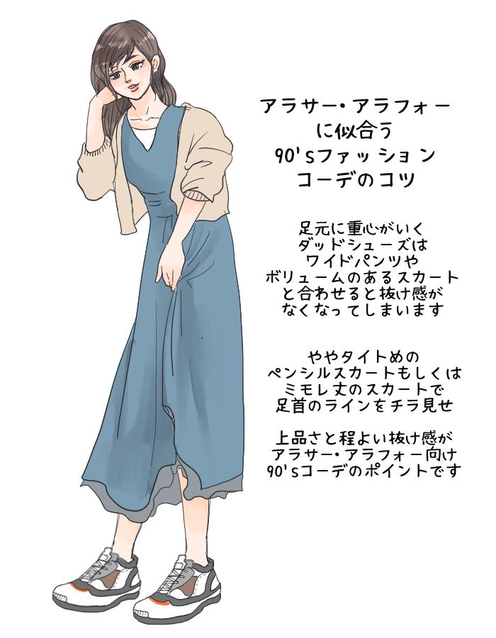 アラサー&アラフォーに似合う90'sファッションコーデのコツ