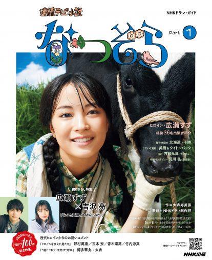 『連続テレビ小説 なつぞら Part1』 (NHKドラマ・ガイド)