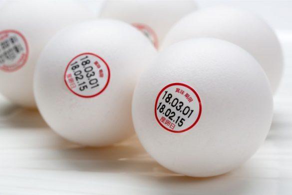 卵の賞味期限