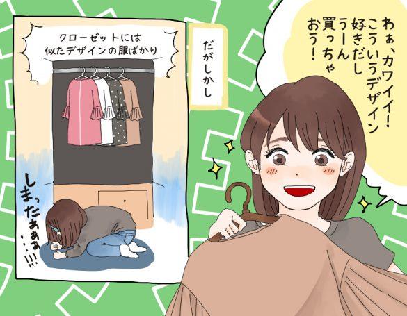 洋服の買い方 衝動で服を買うと…