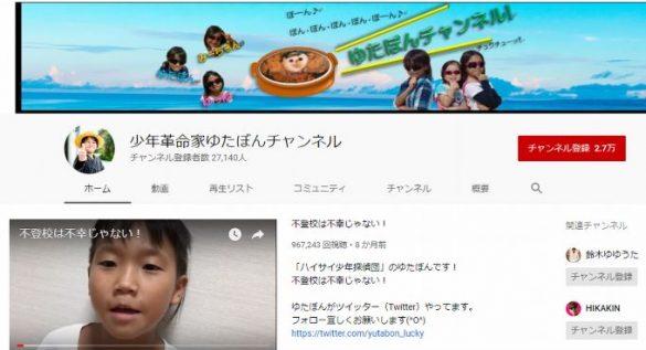 (画像:You Tube「少年革命家ゆたぼんチャンネル」より)