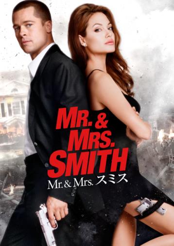 『Mr.&Mrsスミス』