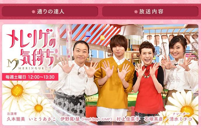 日本テレビ『メレンゲの気持ち』公式サイト