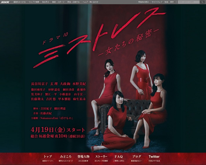 NHK ドラマ10『ミストレス~女たちの秘密~』