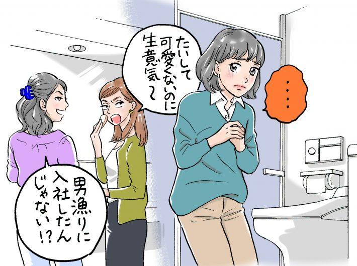 会社のトイレで同僚3人組に悪口を言われる女性