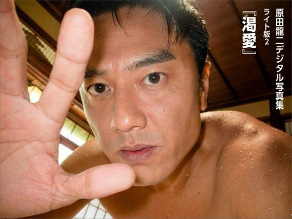 原田龍二デジタル写真集『渇愛』(講談社)木邑旭宗 (写真)