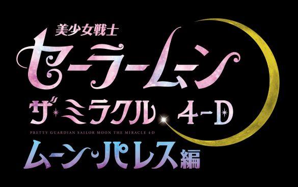 美少女戦士セーラームーン・ザ・ミラクル 4-D ~ムーン・パレス編~