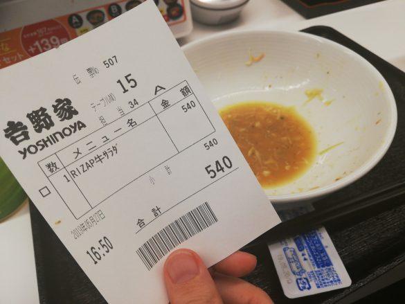 吉野家「ライザップ牛サラダ」価格