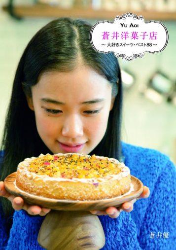『蒼井洋菓子店~大好きスイーツ・ベスト88~』(マガジンハウス)