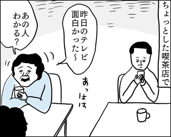 1_おばさんデイズA