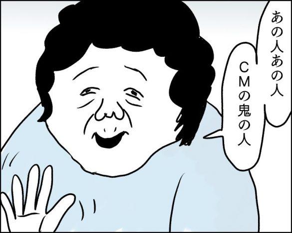 2_おばさんデイズA
