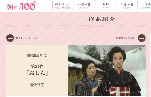NHK朝ドラ100公式サイトより