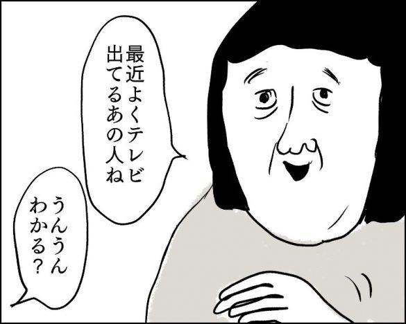 3_おばさんデイズA