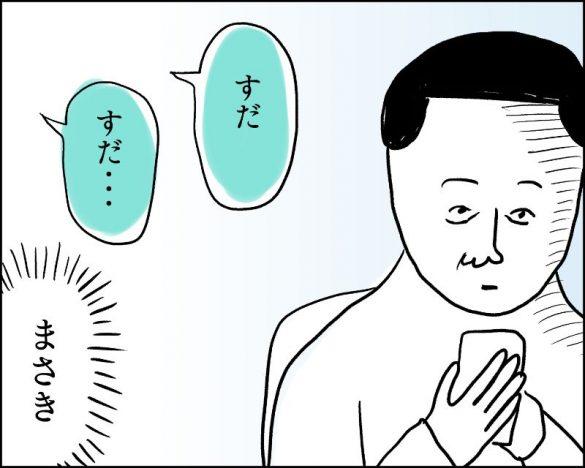 5_おばさんデイズA