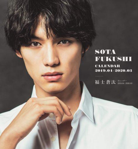 【Amazon.co.jp 限定】福士蒼汰カレンダー2019.04-2020.03