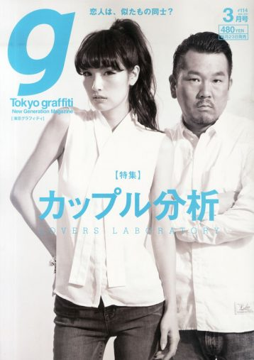 Tokyo graffiti (トウキョウグラフィティ) 2014年 03月号