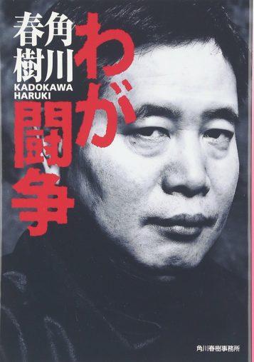角川春樹「わが闘争」角川春樹事務所