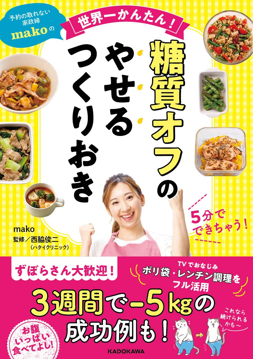 『予約の取れない家政婦makoの世界一かんたん! 糖質オフのやせるつくりおき』