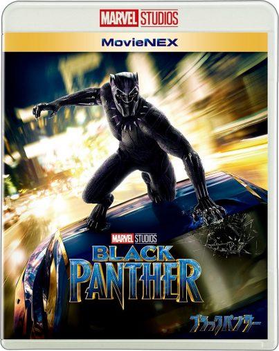 「ブラックパンサー MovieNEX」ウォルト・ディズニー・ジャパン株式会社