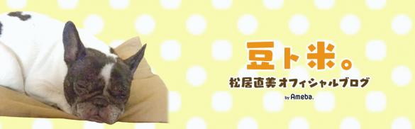 松居直美オフィシャルブログ「豆ト米。」Powered by Ameba