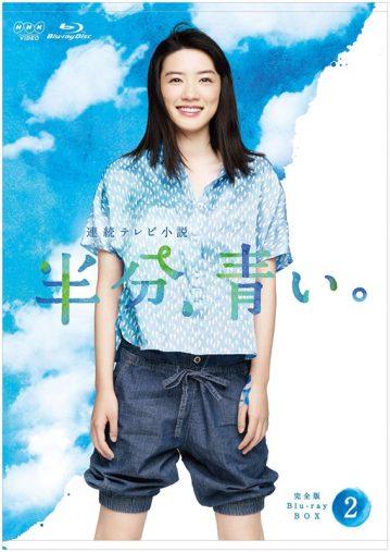 連続テレビ小説 半分、青い。 完全版 DVD BOX2