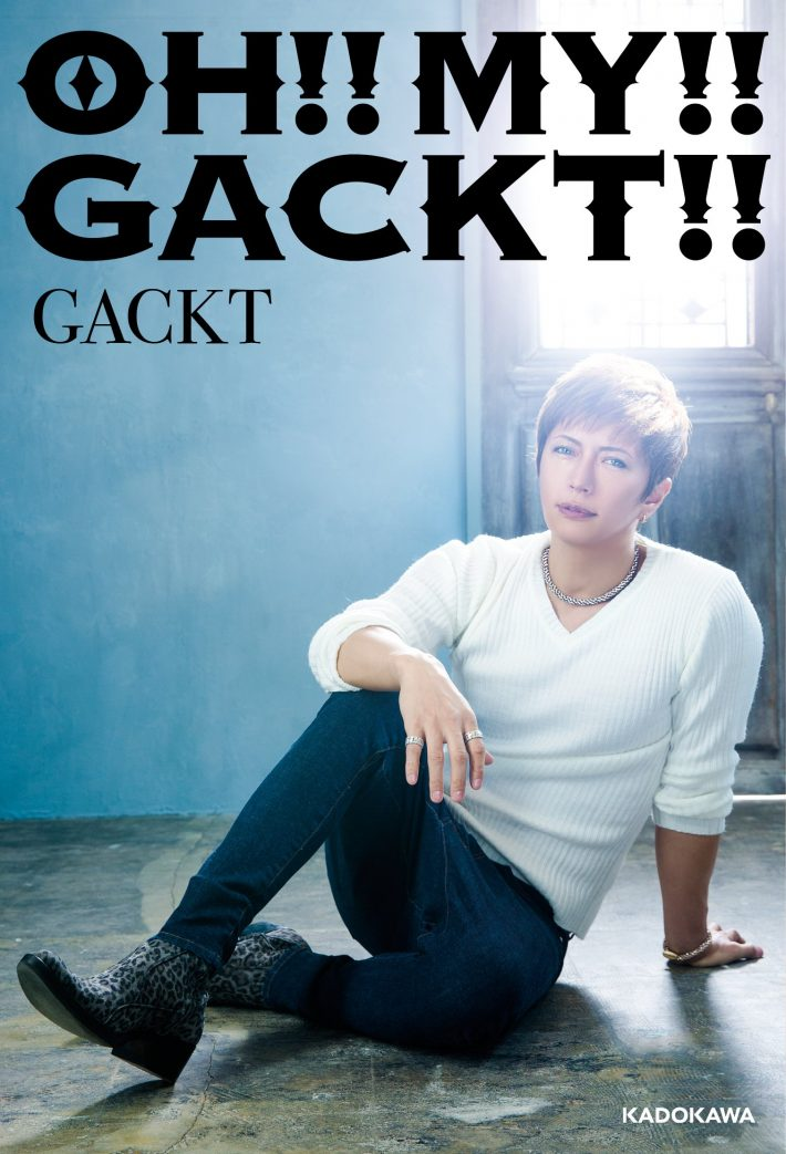 『OH!! MY!! GACKT!!』
