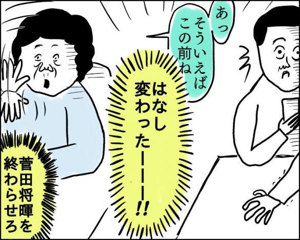 8_おばさんデイズA