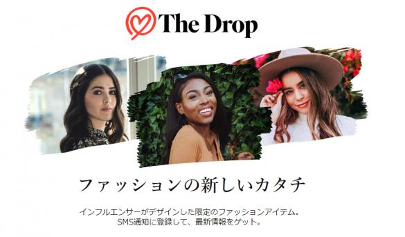 「The Drop(ザ・ドロップ)」(画像:Amazon公式サイトより)