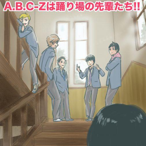 校内で一目置かれている、5人の男子のようなA.B.C-Z