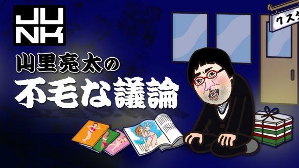 (画像:『JUNK 山里亮太の不毛な議論』TBSラジオ公式サイトより)