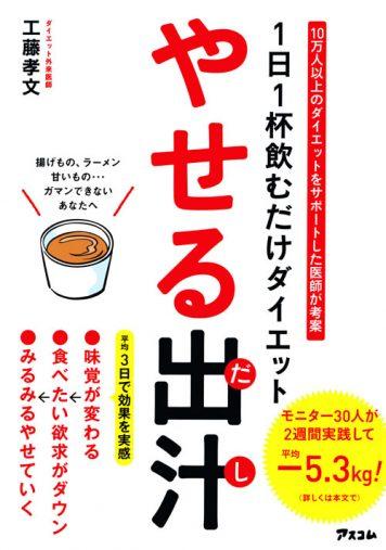 工藤孝文著『1日1杯飲むだけダイエット やせる出汁』(2019年5月、アスコム刊)