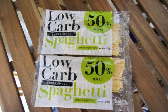 Low Carb Spaghetti(低糖質生スパゲッティ)
