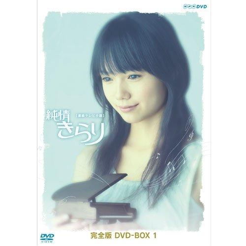 純情きらり 完全版 DVD-BOX 1【NHKスクエア限定商品】