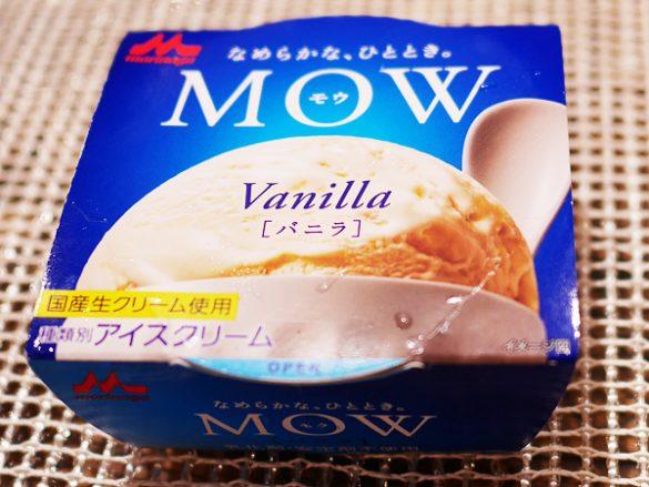 自分好みのバニラアイスを見つける MOWモウ(森永乳業)