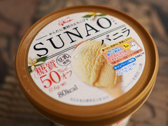 自分好みのバニラアイスを見つける SUNAO(グリコ)