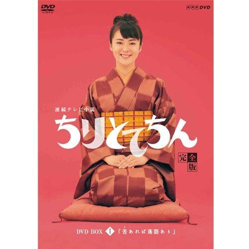 ちりとてちん DVD-BOX1