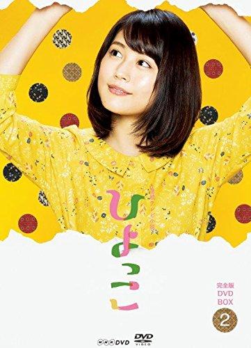 ひよっこ 完全版 DVD BOX2
