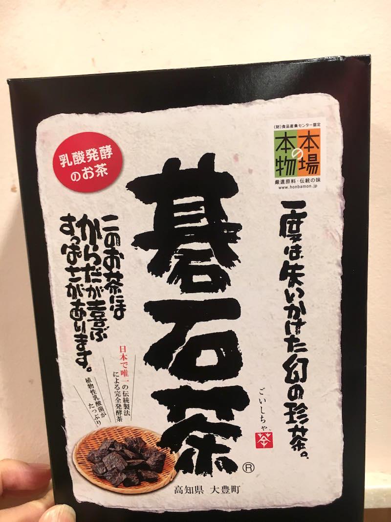 「碁石茶」(大豊町碁石茶協同組合)