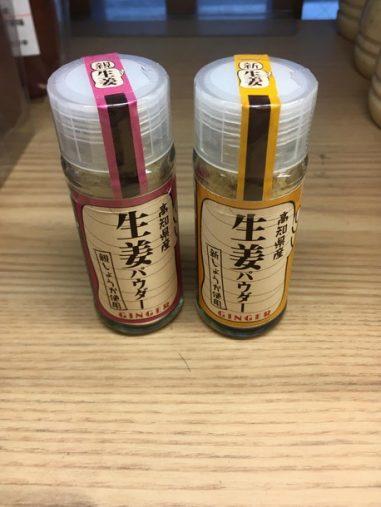 「高知県産 生姜パウダー」(カトレア)