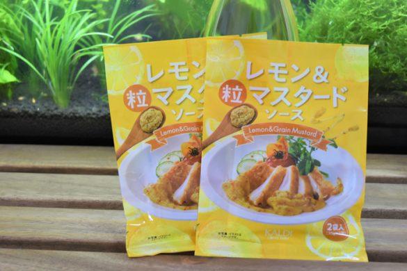 レモン&粒マスタードソース