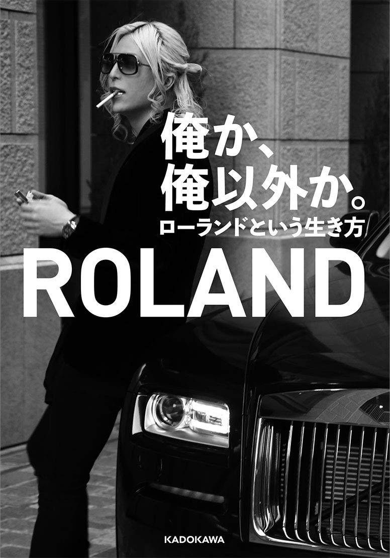ROLAND 「俺か、俺以外か。 ローランドという生き方」KADOKAWA